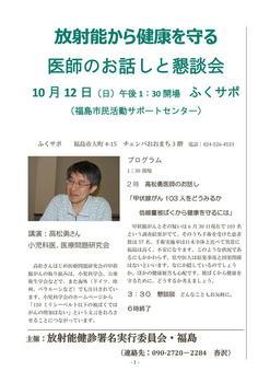 1012福島.jpg