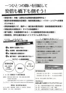 20141103danketsu2ura-212x300.jpg