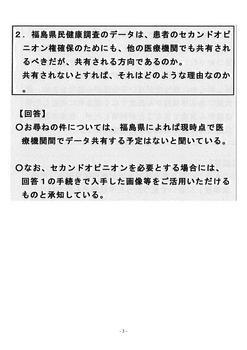回答3.jpg