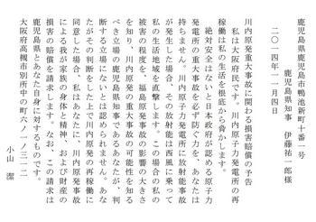 川内内容証明.jpg