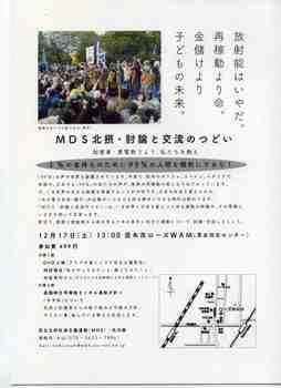 20111217mds001.jpg
