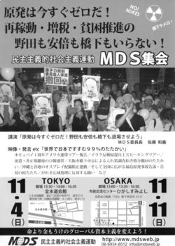 11/11 MDS集会.jpg