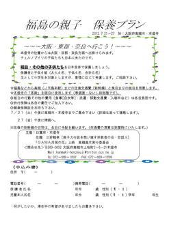 hukusimahoyo.jpg